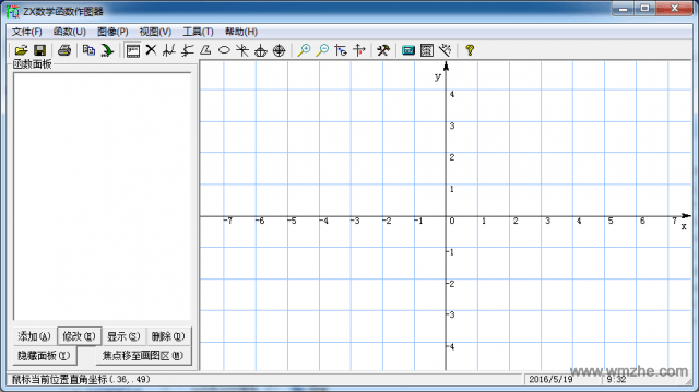 ZX数学函数作图器软件截图