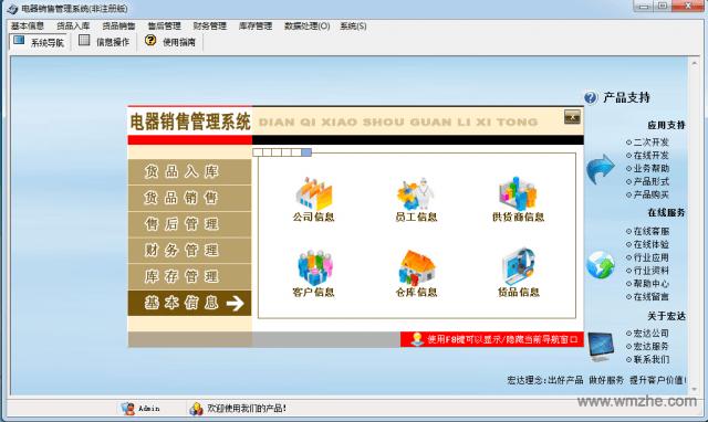宏达电器销售管理系统软件截图