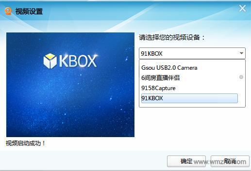 KBOX(原9158虚拟视频)软件截图