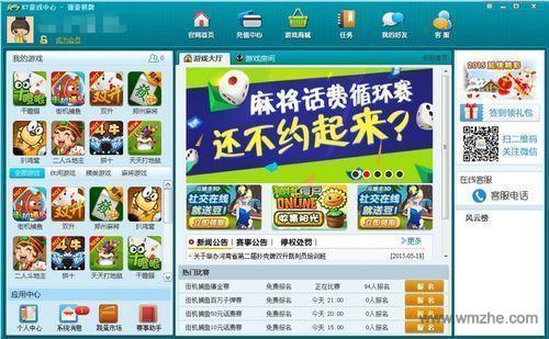 K7豫游游戏中心软件截图