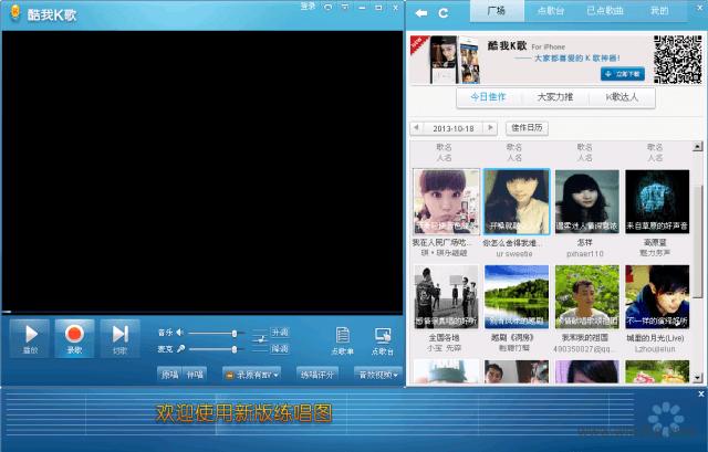 酷我K歌软件截图