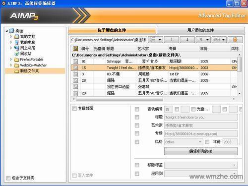 AIMP软件截图