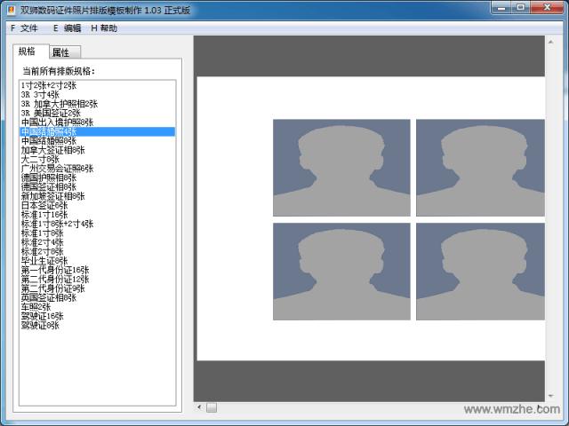 双狮数码证件照片排版软件截图