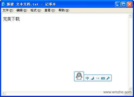 QQ输入法纯净版软件截图