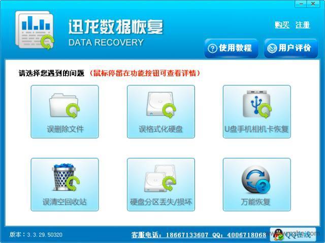 迅龙数据恢复软件软件截图