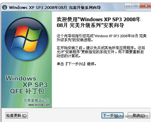 Windows XP SP3 升级补丁包软件截图