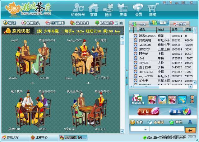 游戏茶苑软件截图