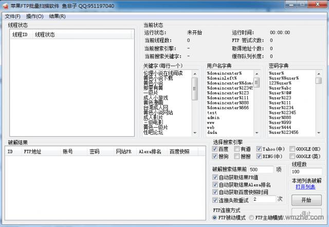 苹果ftp批量扫描软件软件截图