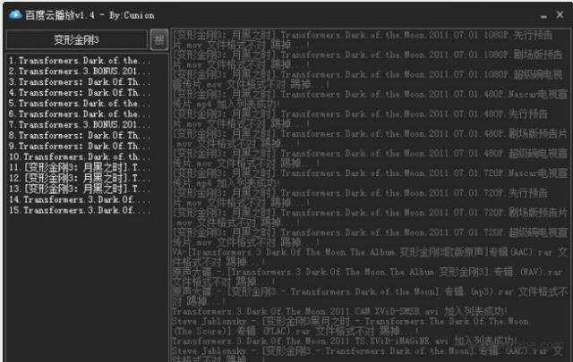百度云播放软件截图