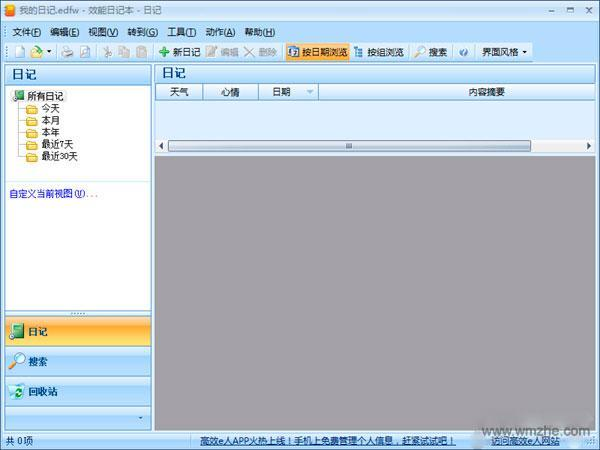 效能日记本软件截图