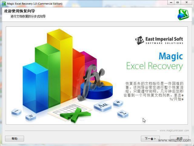 Excel文件恢复软件(Magic Excel Recovery)软件截图
