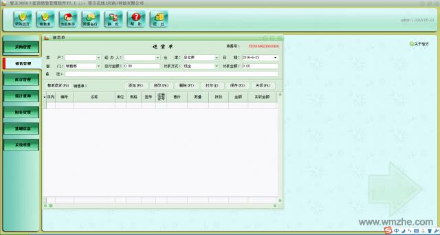智方医药销售管理系统软件截图