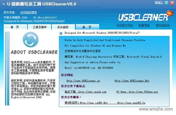 U盘病毒专杀工具软件截图