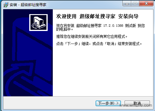 超级邮址搜寻家软件截图