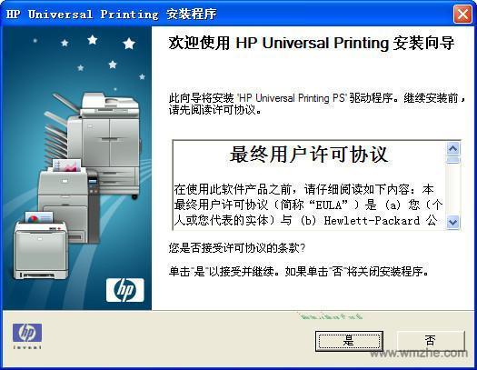 惠普m1522nf驱动软件截图