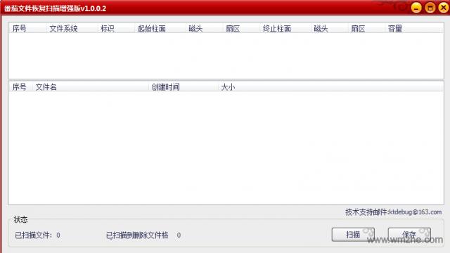 番茄文件恢复扫描增强版软件截图