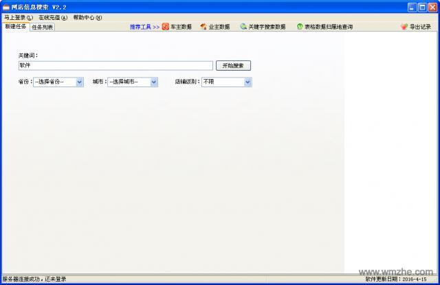 飞速淘宝店铺名录采集客户端软件截图