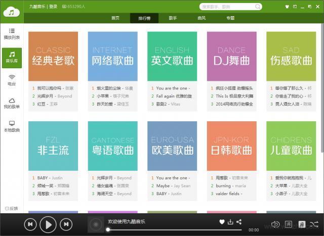 九酷音乐软件截图