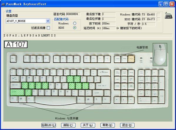 分享三款键盘测试器,帮你辨别优劣键盘