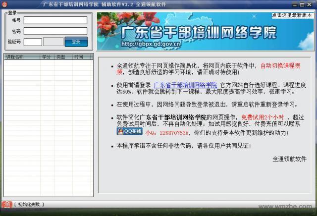 广东省干部培训网络学院辅助软件软件截图