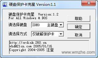 硬盘保护卡克星软件截图