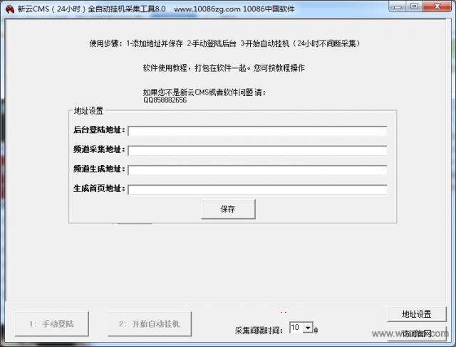 新云CMS全自动24小时挂机采集工具软件截图