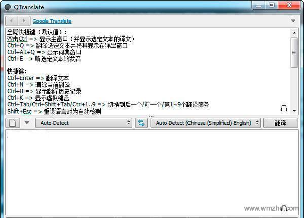 QTranslate软件截图