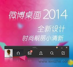 新浪微博桌面软件截图