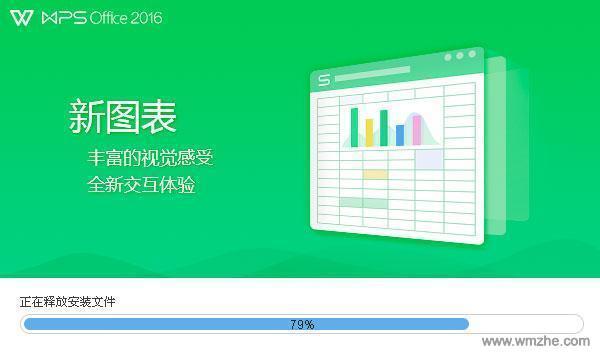 WPS Office 2016个人版软件截图