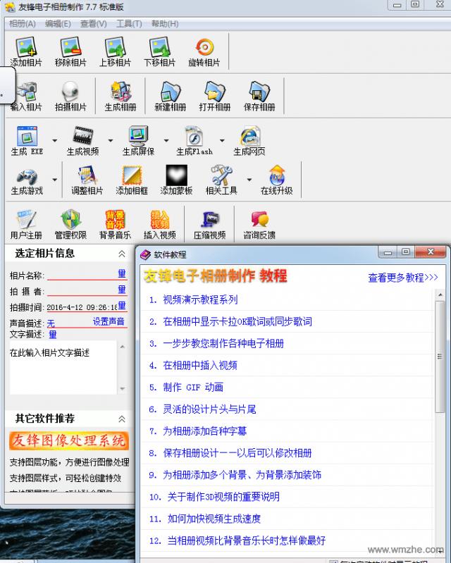 友锋电子相册制作软件截图