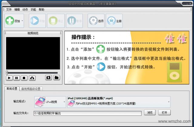 佳佳iPod格式转换器软件截图