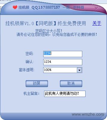 电脑挂机锁屏软件软件截图
