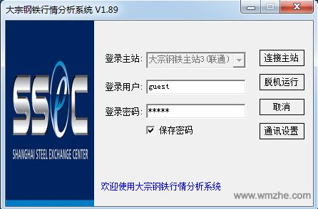 上海大宗钢铁行情分析系统软件截图