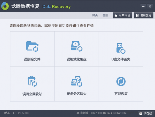 龙腾数据恢复软件截图