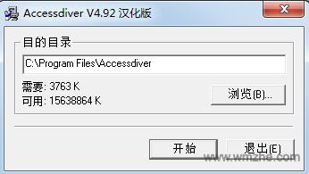AccessDiver软件截图
