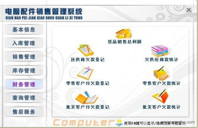 宏达电脑配件销售管理系统软件截图