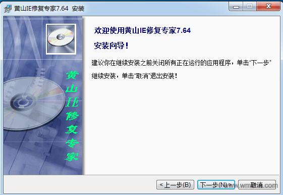 黄山IE修复专家软件截图