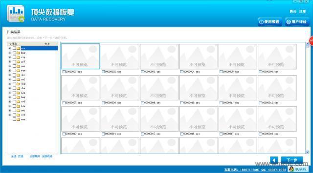 CF卡数据恢复软件软件截图