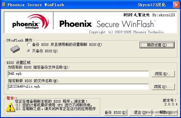 Phoenix WinFlash软件截图