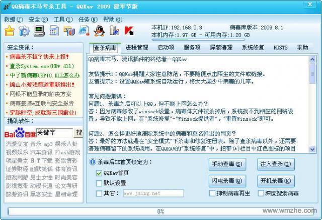 qq病毒木马专杀工具软件截图