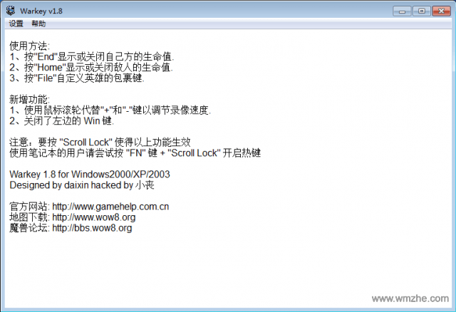 warkey软件截图