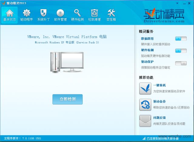 驱动精灵2013软件截图