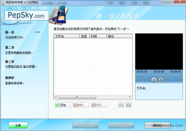 视频合并专家软件截图
