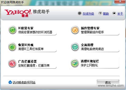 雅虎助手软件截图