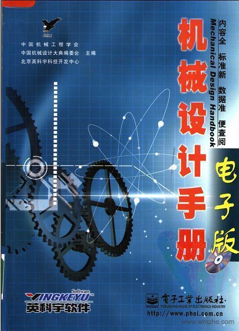 机械设计手册PDF软件截图