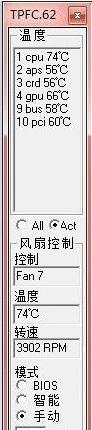 thinkpad风扇控制软件(TPfanControl)软件截图