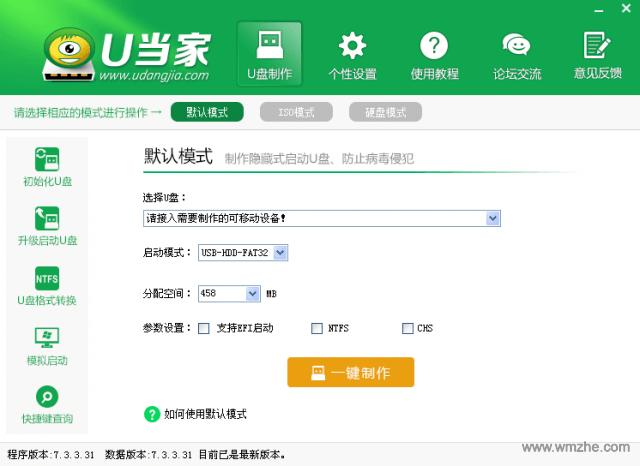 u当家u盘启动盘制作工具软件截图