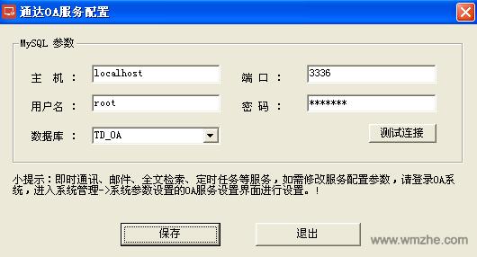 通达OA网络智能办公系统软件截图