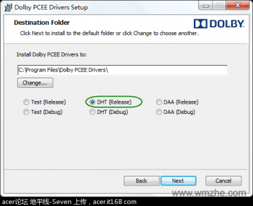 杜比音效驅動軟件截圖