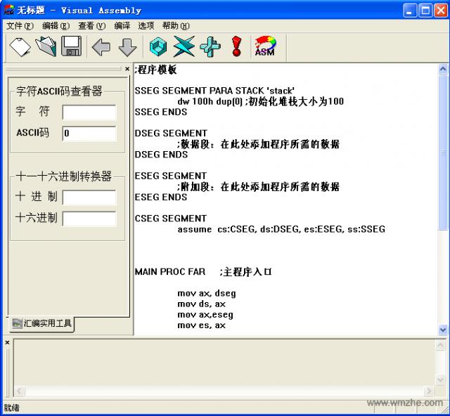 汇编语言编译器软件截图